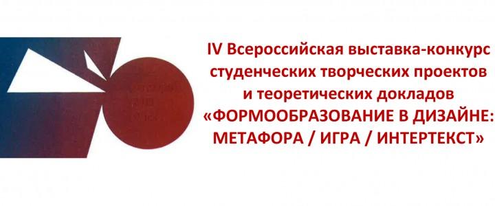 IV Всероссийская выставка-конкурс студенческих творческих проектов и теоретических докладов «Формообразование в дизайне: метафора / игра / интертекст»