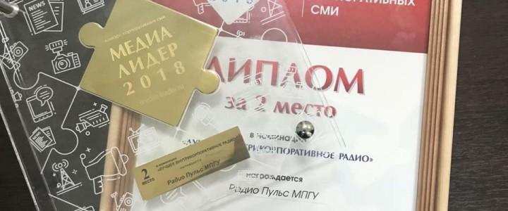 Радио «Пульс» МПГУ заняло 2-е место в международном конкурсе  корпоративных СМИ «МЕДИАЛИДЕР-2018»