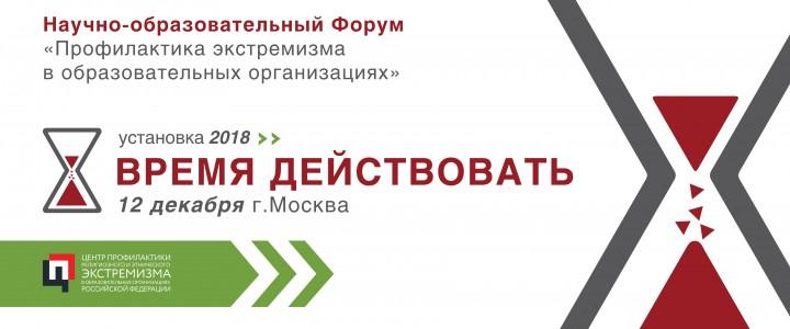 Научно-образовательный Форум «Профилактика экстремизма в образовательных организациях»