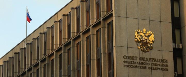 Совет Федерации одобрил смягчение закона об экстремизме