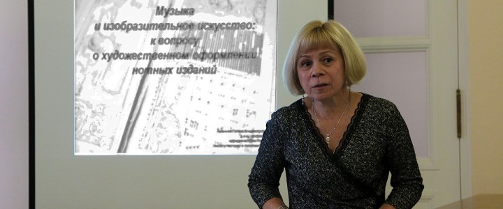 «Вторые Юргенсоновские чтения» в Российской государственной библиотеке
