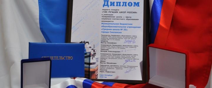 Научно-образовательная площадка МПГУ – лауреат федерального конкурса «100 лучших школ России – 2018»
