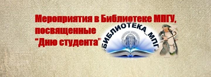 """Мероприятия в Библиотеке МПГУ, посвященные """"Дню студента"""""""