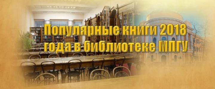 Популярные книги 2018 года в Библиотеке МПГУ