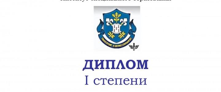 Поздравляем студента Института детства А. Евтушенко!