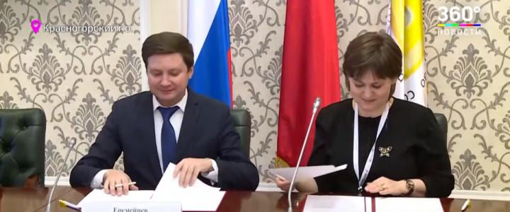 МПГУ подписал соглашение о подготовке вожатых с Министерством социального развития Московской области
