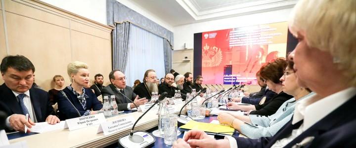 Ректор МПГУ А.В. Лубков принял участие в обсуждении духовно-нравственного-образования в школах