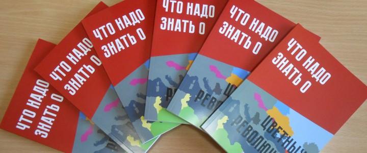 Издана книга «Что надо знать о «цветных революциях»