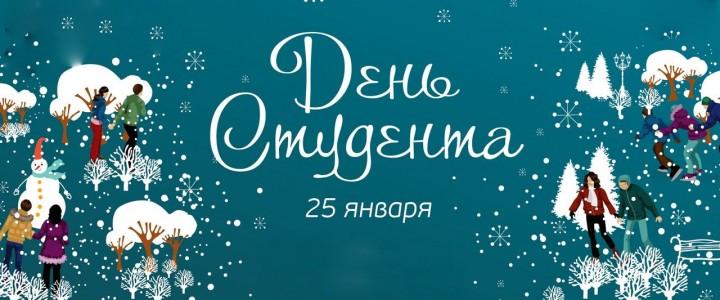 День российского студенчества!