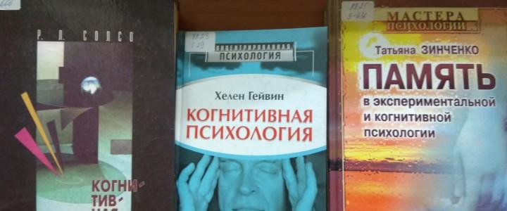 Что такое познание и как управлять этим процессом в образовании. Книжная выставка.