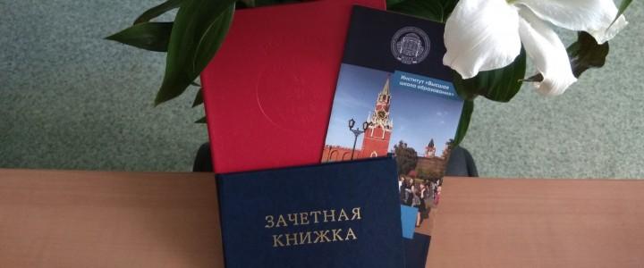 Поздравляем выпускников магистратуры!