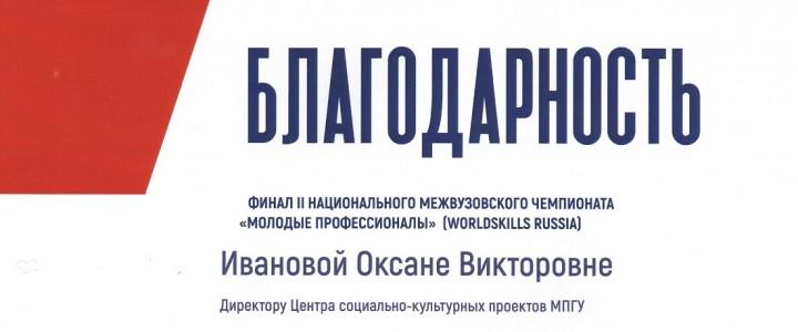 Благодарность директору ЦСКП Ивановой О.В.
