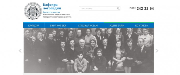 Сайт кафедры логопедии Института детства