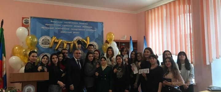 19 декабря 2018 года в Дербентском филиале МПГУ состоялась торжественная церемония вручения студенческих билетов студентам первого курса