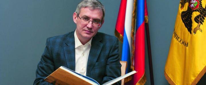 Доцент МПГУ стал лауреатом премии РАН