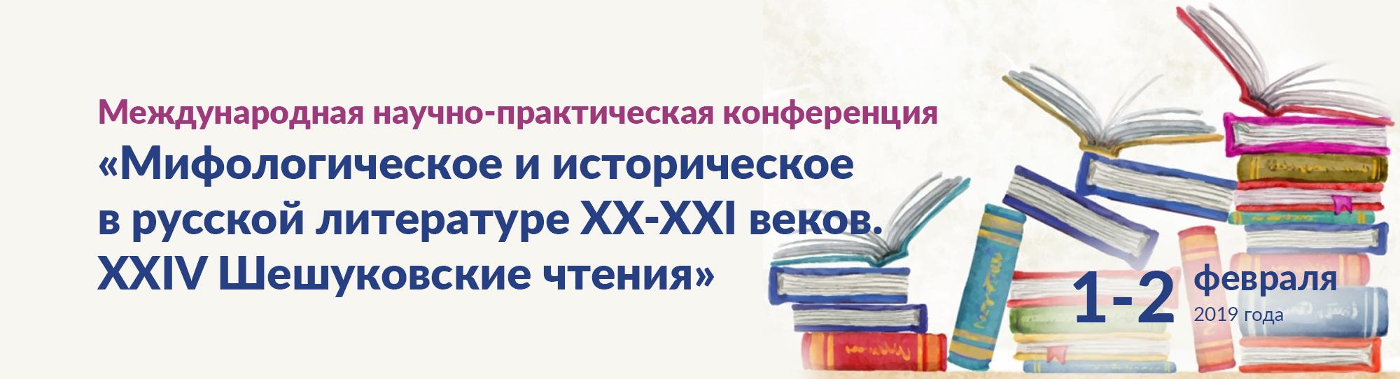 mpgu-site-big-banner-Priem-1-2013
