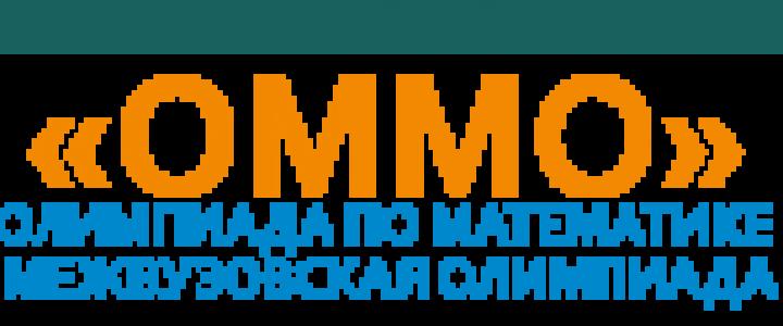 Результаты Объединенной межвузовской математической олимпиады (ОММО) от  2 февраля 2020 г.