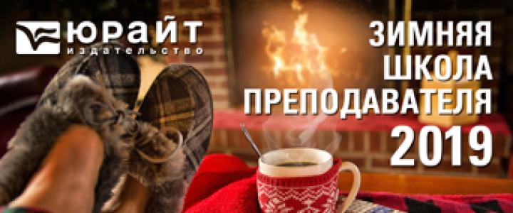 """Зимняя школа преподавателя  2019 от издательства """"Юрайт"""""""