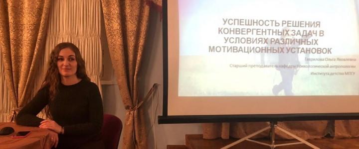 Старший преподаватель О.Я.Гаврилова выступила с докладом в ЦДУ РАН