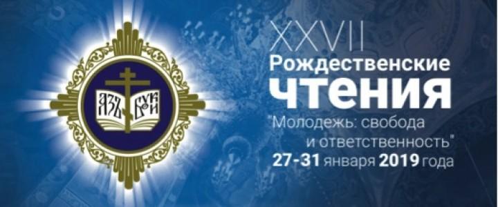 Об итогах участия МПГУ в XXVII Международных Рождественских образовательных чтениях