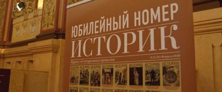 Ректор МПГУ поздравил коллектив журнала «Историк» с юбилеем