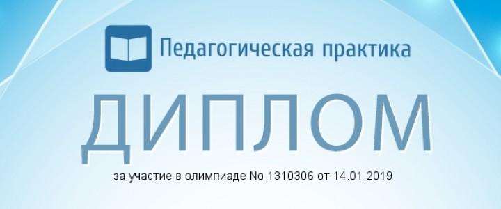 Участие магистрантов в новой Всероссийской профессиональной олимпиаде