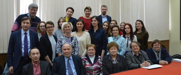 В МПГУ состоялась конференция «Актуальные проблемы преподавания истории и гуманитарных дисциплин в школе»