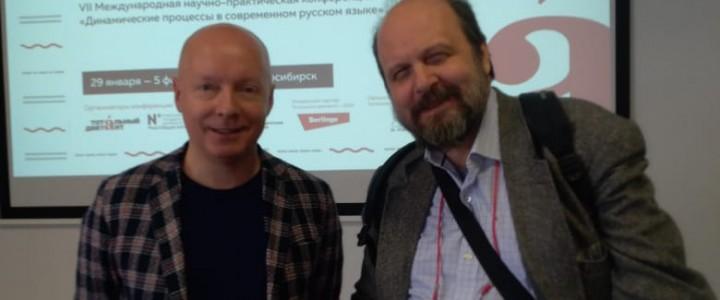 VII Международная научно-практическая конференция Тотального диктанта «Динамические процессы в современном русском языке»
