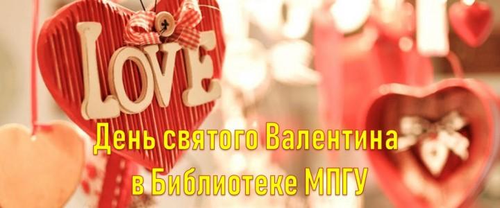 Мероприятия в Библиотеке МПГУ в День святого Валентина