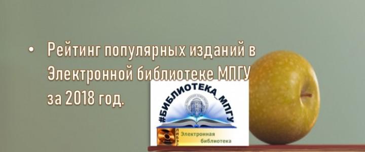 Популярные книги 2018 года в Электронной библиотеке МПГУ