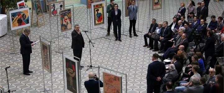 Открытие выставки «Век кино. Киноискусство XX века» состоялось в Главном корпусе МПГУ