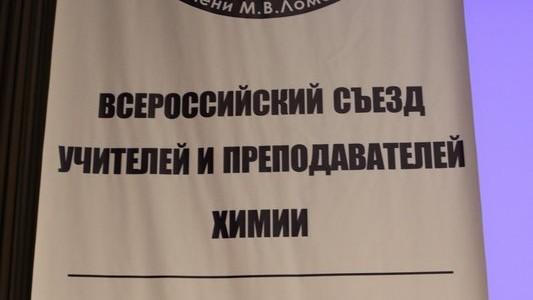 Представители Института биологии и химии МПГУ приняли участие в Всероссийском съезде учителей и преподавателей химии