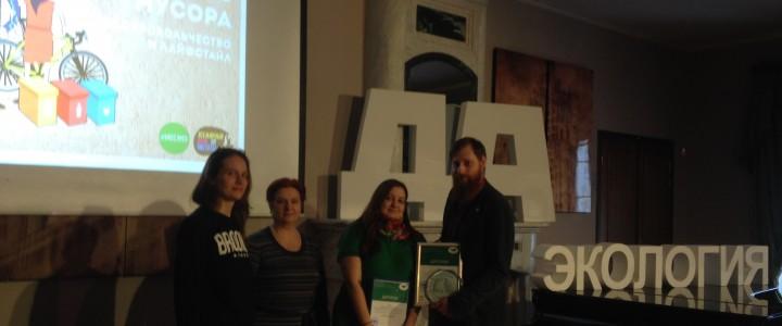 Магистранты МПГУ приняли участие в первом мотивационном форуме эколидеров и волонтеров!
