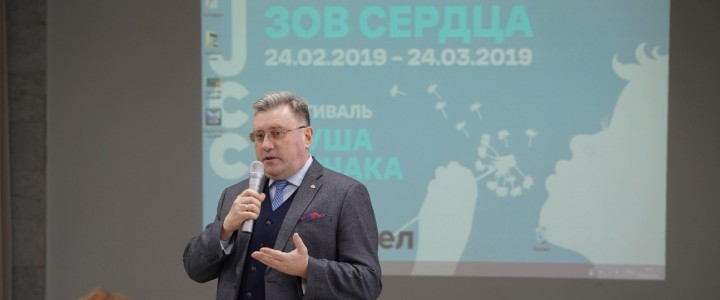 Ректор МПГУ выступил на открытии фестиваля памяти Януша Корчака