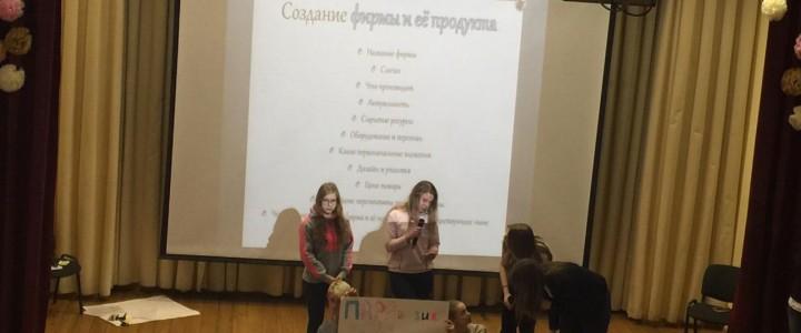 Серия профориентационных занятий от факультета педагогики и психологии