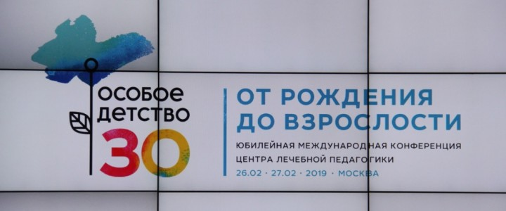 Преподаватели Института детства на Международной конференции в Общественной палате