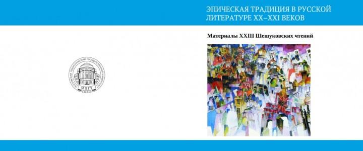 В начале 2019 года в Институте филологии МПГУ вышли сборники научных трудов по итогам научно-практических конференций