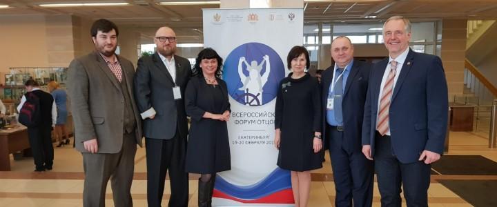 Представители МПГУ на I Всероссийском съезде отцов