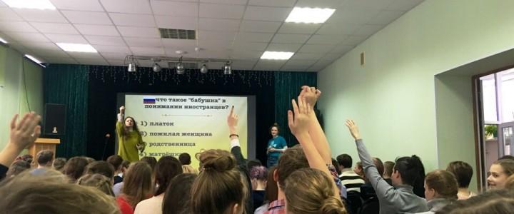 Выбираем факультет: для лицеистов МПГУ провели занятие по профориентации