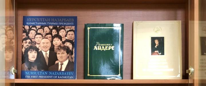 Открытие книжной выставки Казахско-российского центра культуры и науки имени Абая