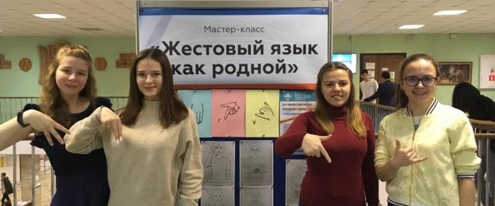 """В рамках """"Дня родного языка"""" в МПГУ работала площадка «Жестовый язык как родной»"""
