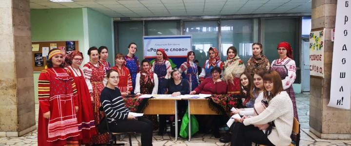 Факультет дошкольной педагогики и психологии принял участие в Международном Дне родного языка в МПГУ