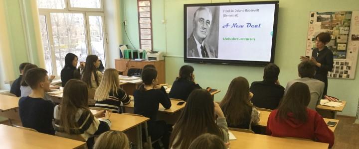 Интерактивная лекция по лингвострановедению США для школьников
