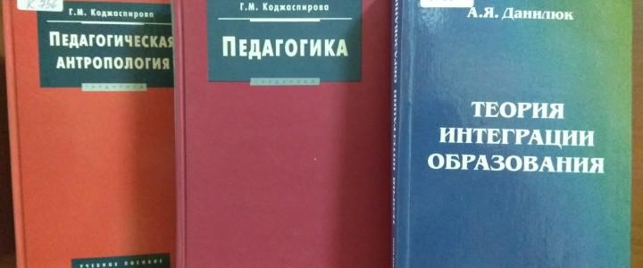 Книжная выставка работ сотрудников МПГУ