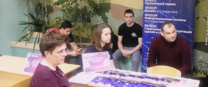 Колледж МПГУ принял участие в в образовательном мероприятии «День профориентации»