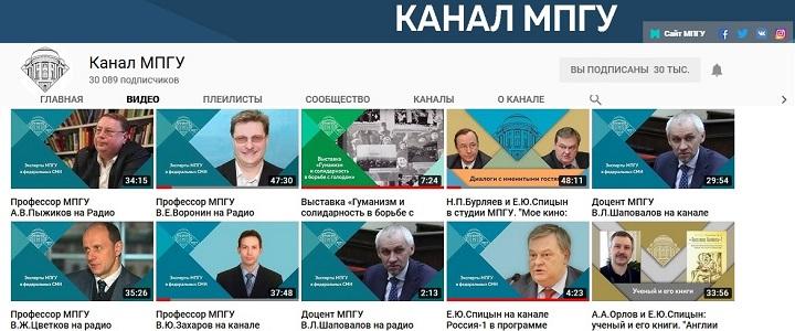 30 000 подписчиков: YouTube-канал МПГУ вошел в тройку лидеров среди вузов России