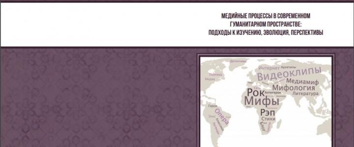 Вышел сборник по итогам IV научно-практической конференции молодых ученых «Медийные процессы в современном гуманитарном пространстве: подходы к изучению, эволюция, перспективы»