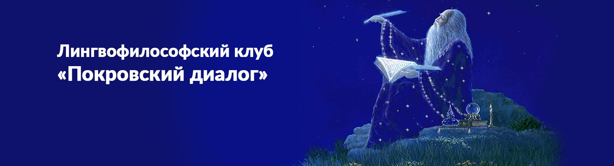 banner-pokrov-1