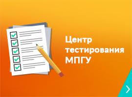 В Покровском филиале МПГУ работает Локальный центр тестирования иностранных граждан