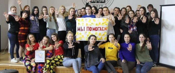 """В Анапском филиале МПГУ прошло мероприятие """"Мы помогаем!"""""""